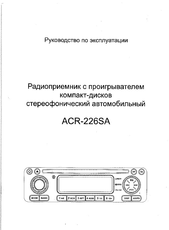 Acr-226sa инструкция